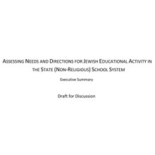 Assessing Needs and Directions for Jewish Educational Activity in the State (Non-Religious) School System: Executive Summary (2011)