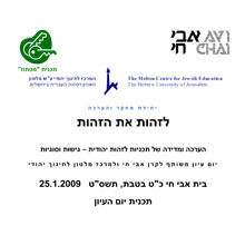 Unpacking Identity: Evaluating Jewish Identity Programs, A joint seminar by AVI CHAI Israel and the Melton Center for Jewish Education (Hebrew)